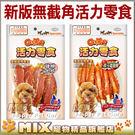 ◆MIX米克斯◆【無截角】活力雞肉零食系...