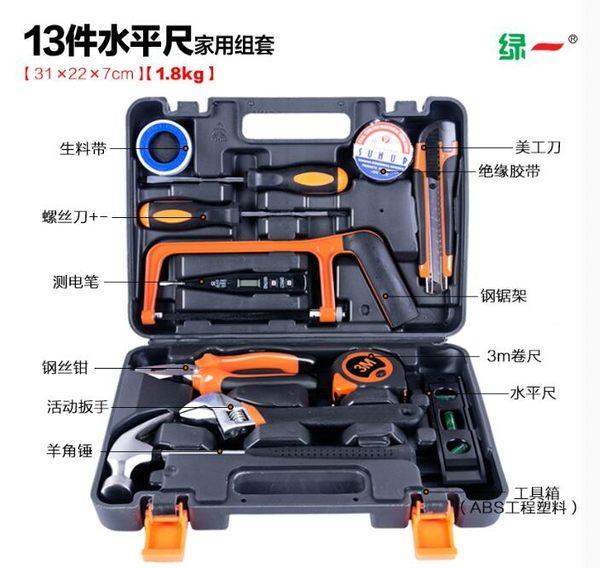 綠一五金工具組套裝家用木工多功能工具箱電工維修組合套裝帶電鑽【13件水平尺工具组套】