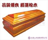 【大堂人本】梢楠土葬(另有環保、頂級、台灣式、上海式、火土葬兩用棺)