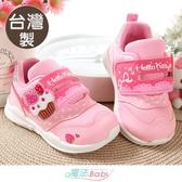 女童鞋 台灣製Hello kitty正版休閒運動鞋 魔法Baby