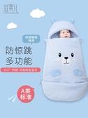 嬰兒睡袋秋冬季加厚款防驚跳抱被新生兒襁褓包寶寶外出 『洛小仙女鞋』