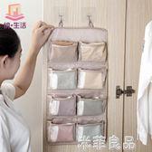 掛衣櫃門后的襪子收納袋掛袋 裝放內褲收納掛 懸掛墻掛式布藝置物 『米菲良品』