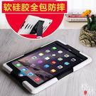 iPadair2保護套 蘋果平板pro9.7硅膠防摔全包邊-【格林世家】
