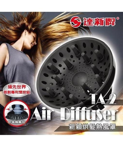 達新牌 新穎熱風罩 黑色(TA-2/TA-7) NA95烘罩 N96烘罩 NA98烘罩 烘髮 捲髮 烘髮罩 熱烘罩