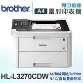 Brother HL-L3270CDW 無線網路雙面彩色雷射印表機 /適用 TN267BK / TN267C / TN267M / TN267Y