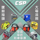 ECO1290 (12V9Ah)自行更換電匠電霸電池 等同YUASA湯淺NP7-12加強版容量升級【客製化螺絲接頭】