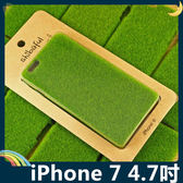 iPhone 7 4.7吋 青青草原保護套 PC硬殼 類草皮毛絨質感 環保時尚 手機套 手機殼 背殼 外殼