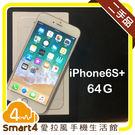 【愛拉風】iPhone6SP 64G 玫...
