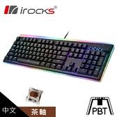 【i-Rocks】K71M RGB背光機械式鍵盤(茶軸/中文)