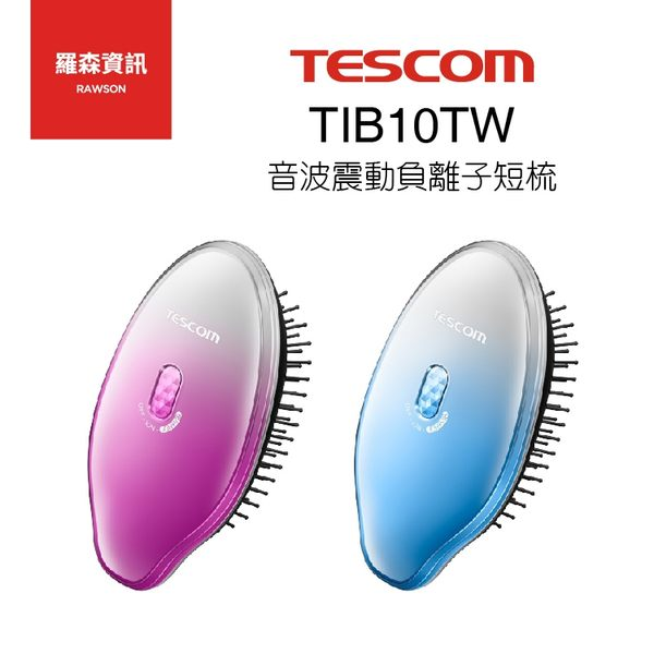 【限時下殺】TESCOM TIB10 TIB10TW 負離子 音波振動 整髮梳 山茶花精油 粉 藍 保固一年
