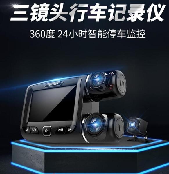 行車記錄儀360全景高清夜視前後雙錄免安裝無線24小時停車監控 YTJ新年禮物