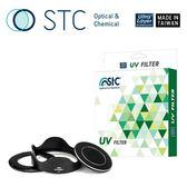 【STC】轉接環快拆遮光罩組 for SONY RX100 M1~M5相機〈UV 套組〉
