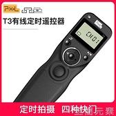 快門線 品色t3快門線單反6D相機70D700Dfor賓得定時佳能有線延時60D 1D 80d 750d m5m6 至簡元素