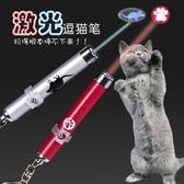 寵物玩具 激光逗貓棒貓玩具電子激光筆燈紅外線手電遠射逗貓玩具貓咪用品 巴黎春天