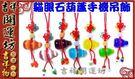 【吉祥開運坊】- 手機吊飾系列【貓眼石葫蘆小-招財.增人緣葫蘆*1個】開光