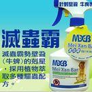 [寵樂子]《美克MASCOT》MXB滅蟲霸-壁蝨(牛蜱)專用噴劑(300ml)