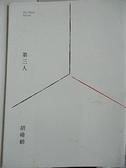 【書寶二手書T4/社會_BWB】第三人_胡晴舫