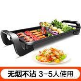 220V韓式家用不粘電烤爐無煙烤肉機電烤盤煎烤機 QQ29359『東京衣社』