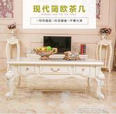 歐式茶幾客廳簡約小茶幾現代小戶型仿大理石茶桌長方形迷你木質桌igo 依凡卡時尚
