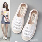夏季一腳蹬懶人漁夫鞋女帆布透氣鏤空小白鞋子百搭平底老北京布鞋『潮流世家』