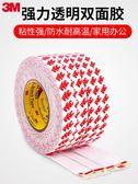 3m雙面膠帶辦公紙膠帶文具強力膠粘墻防水固定膠【奈良優品】