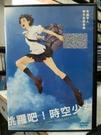 挖寶二手片-B40-正版DVD-動畫【跳躍吧!時空少女】-細田守 日語發音(直購價)海報是影印