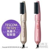 日本代購 空運 2020新款 TESCOM TIC325 負離子 梳子吹風機 整髮器 冷熱風 抑靜電 造型梳