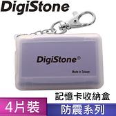 ◆免運費◆DigiStone 記憶卡收納盒 防震多功能4P記憶卡收納盒(4片裝)-霧透紫色 X1個(台灣製造)
