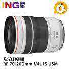 【24期0利率】Canon RF 70-200mm f/4L IS USM 台灣佳能公司貨 適用全片幅無反 EOS R5/R6 70-200 F4