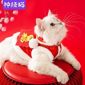 喜慶唐裝貓咪衣服過年保暖寵物新年小貓貓幼貓英短藍貓裝 快速出貨