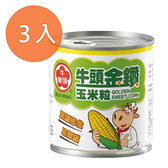 牛頭牌金鑽玉米粒340g (3入)/組 【康鄰超市】