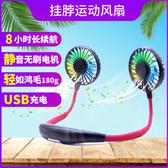【現貨免運】掛頸風扇USB戶外便攜迷你挂脖子風扇方便快捷行動小風扇【現貨】