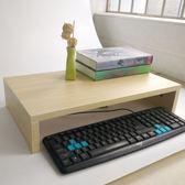 顯示器增高架臺式電腦架筆記本增高架置物收納架列印機架加長寬厚WY 七夕情人節