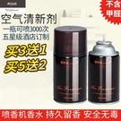 噴香機補充劑空氣清新劑自動噴香機香水衛生...