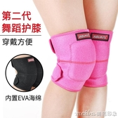 成人舞蹈護膝女膝蓋跪地運動跳舞專用瑜伽海綿裝備跑步護具 美芭印象