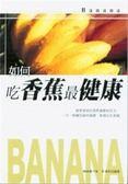 (二手書)如何吃香蕉最健康