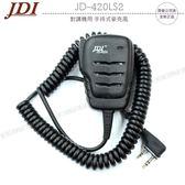 《飛翔3C》JDI JD-420LS2 對講機用 手持式麥克風〔公司貨〕ID-51A ID-51 Plus ID-31