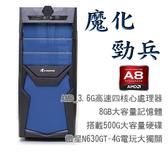 【台中平價鋪】全新 微星A78平台【魔化勁兵】A8-5600k四核 4GB 大獨顯電玩機