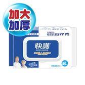 【快護】長照抗菌濕紙巾 超大加厚 老人專用 加蓋50抽