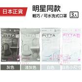 日本 PITTA MASK 顏型密著新素材口罩 (3入/包) 多款可選 日本原廠正貨《小婷子》
