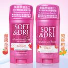 SOFT&DRI 淑女體香膏 65g(蘋...
