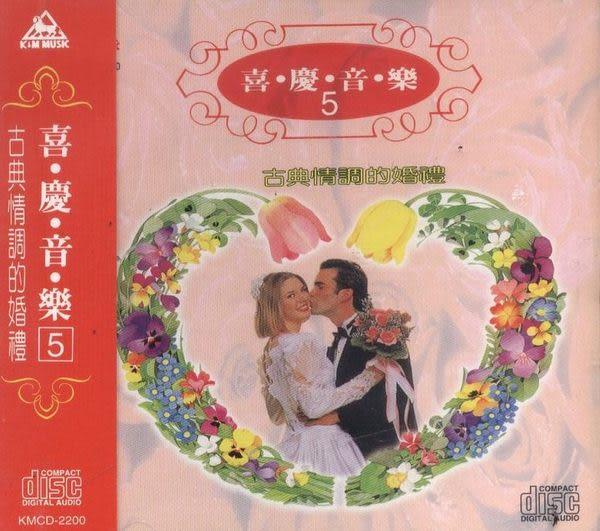 喜慶音樂  5 古典情調的婚禮 CD (音樂影片購)