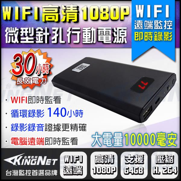 【台灣安防】監視器 監視器 無線WIFI 高解析1080P 偽裝行動電源密錄器  微型針孔 密錄器