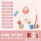 床鈴新生嬰兒床鈴0-1歲3-6個月12寶寶玩具音樂旋轉益智搖鈴床頭鈴掛件【快速出貨八折下殺】