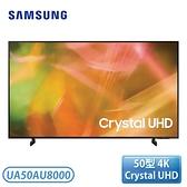 【指定送達不含安裝】[SAMSUNG 三星]50型 Crystal 4K UHD 電視 UA50AU8000WXZW / UA50AU8000