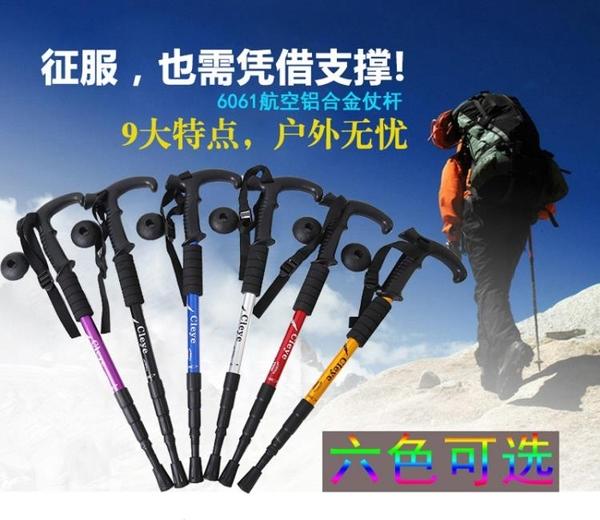 軍迷戶外多功能鈦合金登山杖碳素伸縮手杖折疊直柄T柄超輕徒步杖