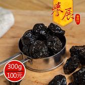 【譽展蜜餞】烏沉汽水梅/300g/100元