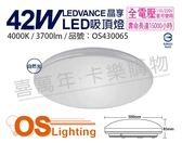OSRAM歐司朗 LEDVANCE 晶享 42W 4000K 自然光 全電壓 吸頂燈 _ OS430065