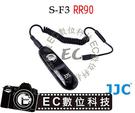 【EC數位】JJC S-F3 RR90快門線 快門線遙控器相容Fujfilm原廠快門線 X-M1/X-E2/X-A1/XQ1
