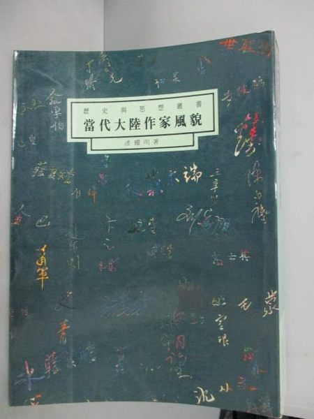 【書寶二手書T2/歷史_HLY】當代大陸作家風貌_潘耀明